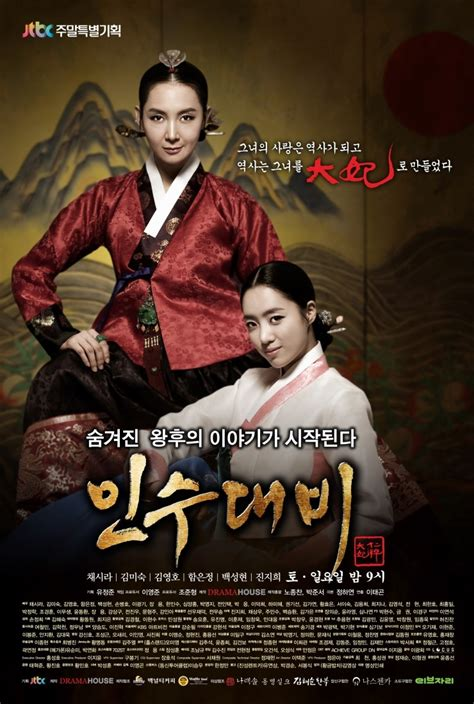 film korea queen game 187 queen insoo 187 korean drama