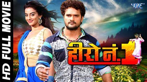 film full movie bhojpuri download hero no 1 superhit bhojpuri full movie 2017