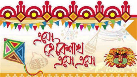pohela boishakg 1423 bangla new year youtube
