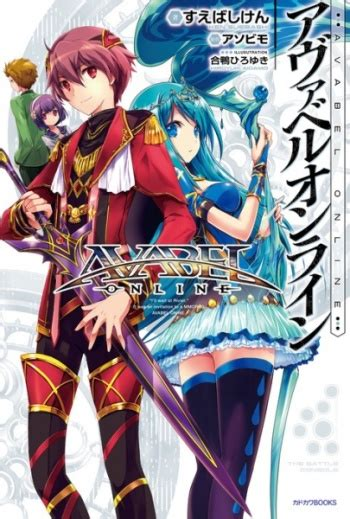 light novel avabel light novel planet