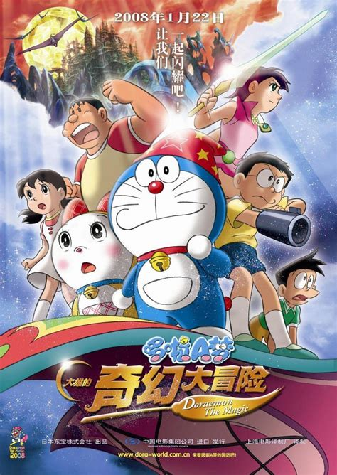 doraemon movie adventure doraemon the movie nobita s new great adventure into the