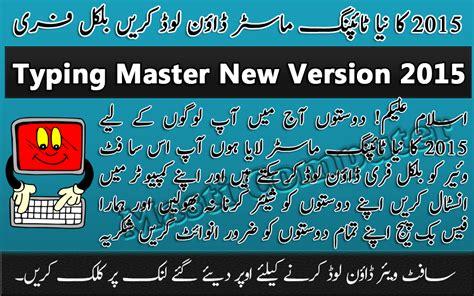 typing master full version free download 2014 typing master new version 2015 free download masti computer