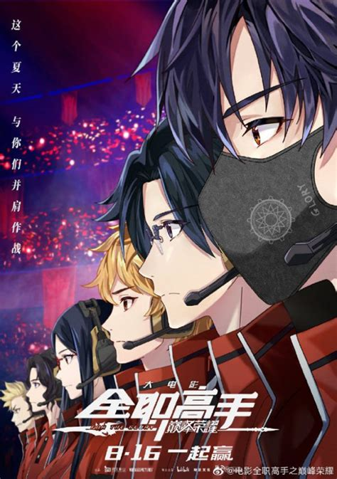 kings avatar quanzhi gaoshou background  season