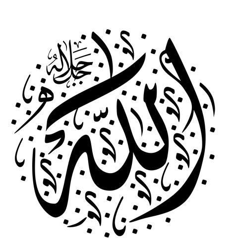 Akik Lafadz Tulisan Al Quran kumpulan gambar kaligrafi islami gambar aneh unik lucu