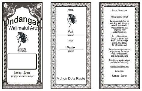 desain undangan pernikahan sederhana cdr download undangan gratis desain undangan pernikahan