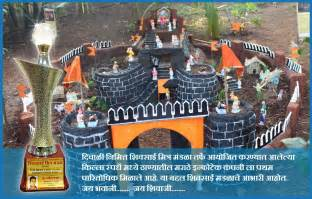 Diwali Decoration Home diwali killa fort 2016 killa making competition in