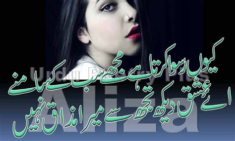 urdu shayeri 4 line romantic mazak e ishq urdu image poetry image poetry collection