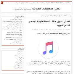 apple music apk اندرويد تحميل pearltrees