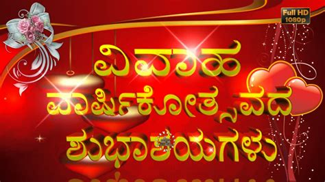 Wedding Anniversary Wishes Images In Kannada by Happy Wedding Anniversary Wishes In Kannada Greetings