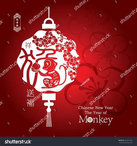 new year song translation zodiac monkey translation small text stock vector