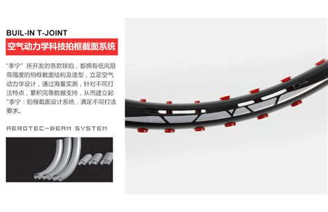 Raket Lining Airstream N99 view li ning badminton racket 2016 n99 air