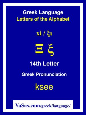 14th Letter Of The Alphabet