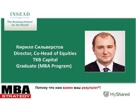 Mba Equities by презентация на тему Quot потому что нам важен ваш результат