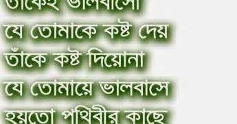 bangla sms picture sms