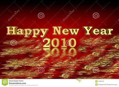happy new year 2010 happy new year 2010 stock photos image 11609123