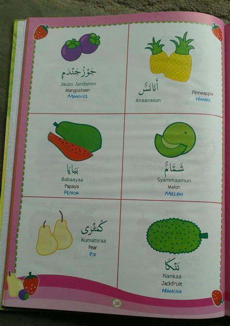 Kamus 3 Bahasa Inggris Indonesia Arab buku kamus anak 3 bahasa arab indonesia inggris toko muslim title