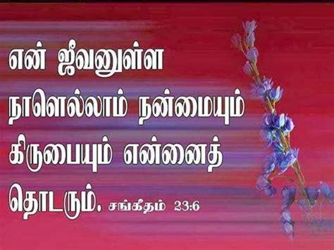 hd christmas  year  bible verse  card wallpapers  tamil bible