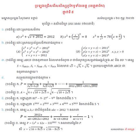 Previous Exam Papers Grade 12 Mathematics Formatessay