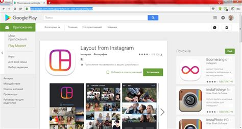 layout from instagram apk file скачать layout from instagram на компьютер