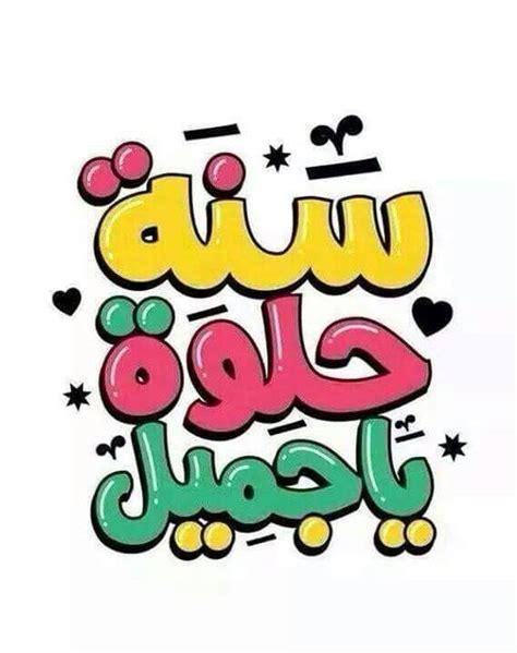 How To Wish Happy Birthday In Arabic Happy Birthday In Arabic Happy Birthday Pinterest