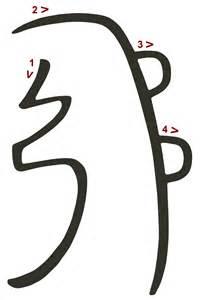 symbol le sei he ki le deuxi 232 me symbole reiki