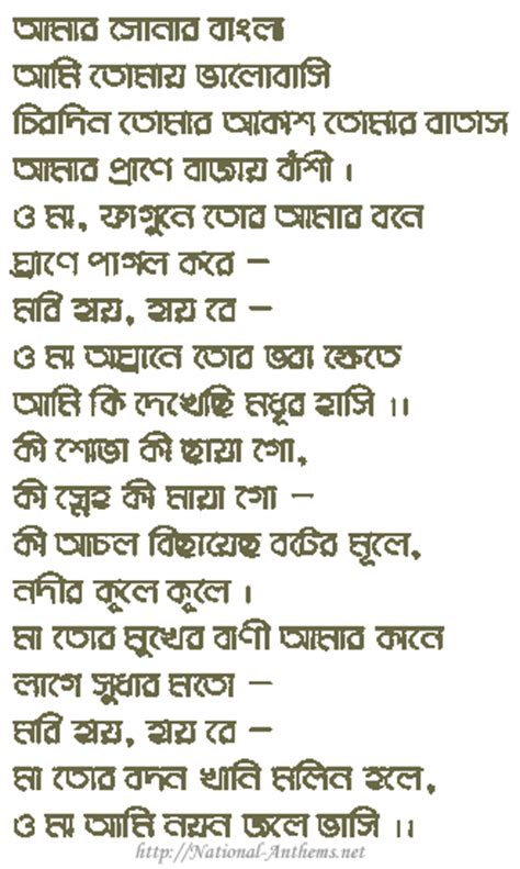 bangladesh national song bangladesh national anthem