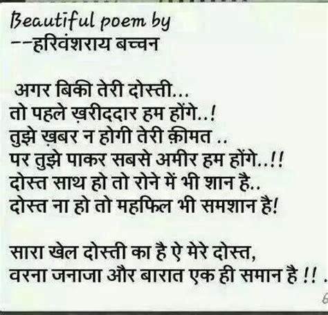 harivansh rai bachchan poems द श भक त व क स on twitter quot srbachchan received this on