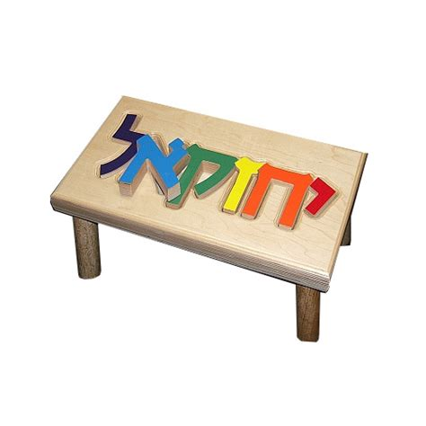 Personalized Puzzle Stool by Personalized Hebrew Puzzle Stool Personalized Step