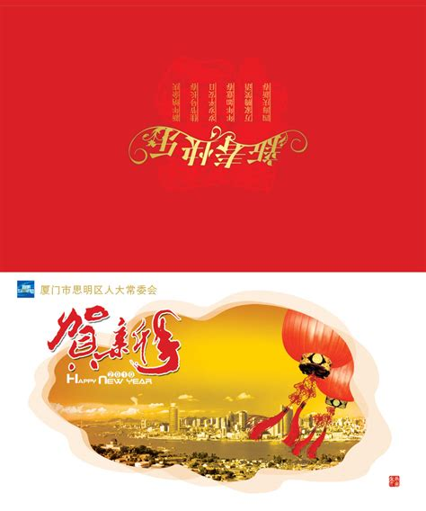 new year greeting card psd new year greeting cards psd free