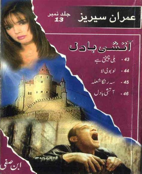 imran series reading section imran series jild 13 171 ibn e safi 171 imran series 171 reading