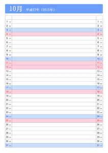 2015年カレンダーテンプレート10月カレンダー2015ダウンロード