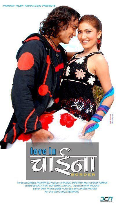 nepali film china nepali movie love in china border nepali movies films
