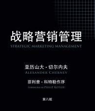 Marketing Strategy 8th Edition strategic marketing management 8th edition