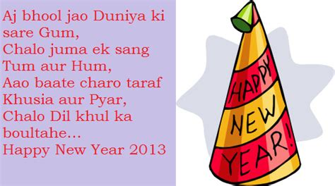 entertainment new year sms