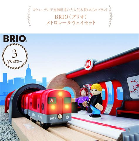brio rewards card i love baby rakuten global market brio metro railway