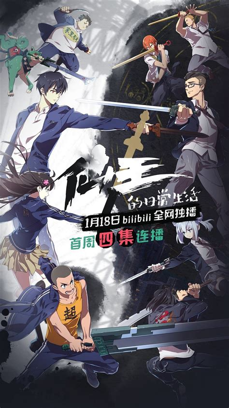 daily life   immortal king subtitle indonesia