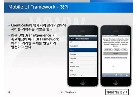 mobile framework mobile ui framework