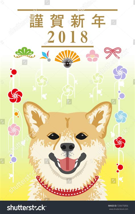 new year japan japanese new year card 2018 shiba stock vector 720675856
