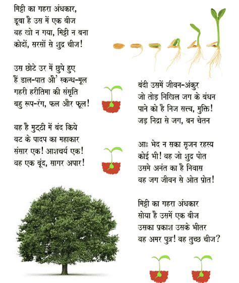 biography tree hindi funny hindi poems on school life subah geeta kavita poem