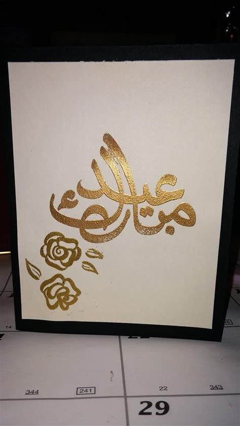 simple eid cards to make 22 best images about ramadan eid cards on