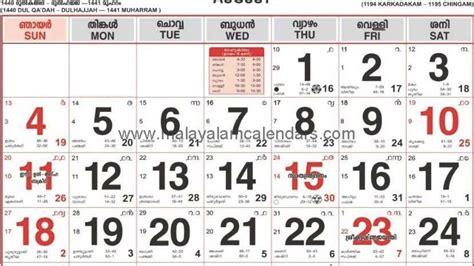 mathrubhumi calender august template calendar design