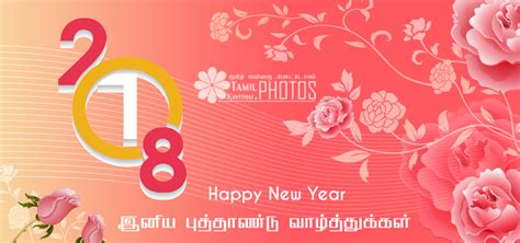 new year 2018 kavithai tamil kavithai photos 2018 new year wishes in tamil images tamil kavithai photos