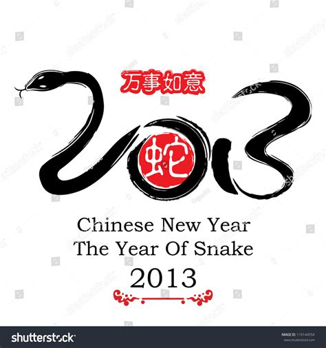new year of the snake meaning new year of the snake meaning 28 images new year snake