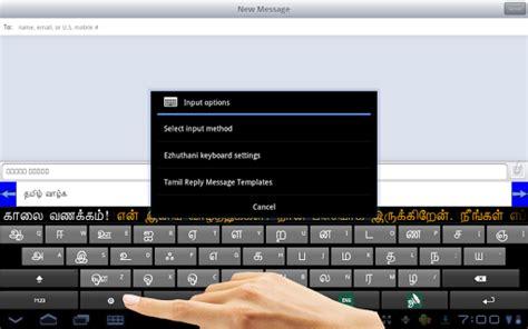 tamil typing software full version free download download ezhuthani tamil keyboard google play softwares