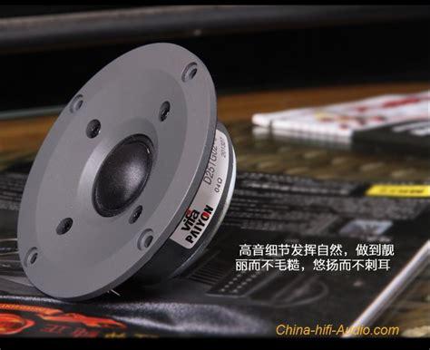 paiyon pf floor standing speakers  vifa speakers
