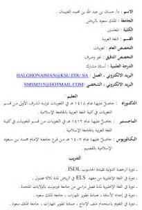 resume arabic