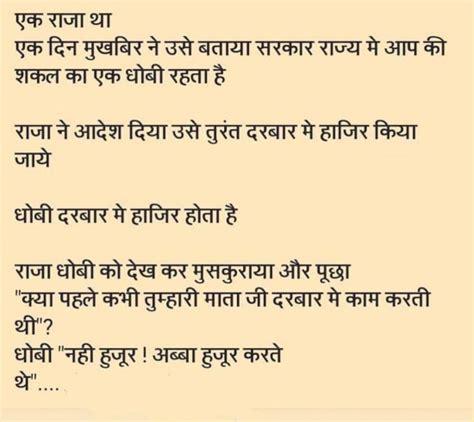 hindi chutkule hindi shayari jokes and messages love shayari sms hipnoza