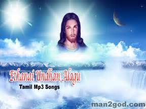 mp3s of god mp3 free ethanai undhan alagu tamil christian songs free