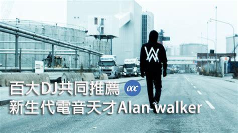alan walker uh 百大dj共同推薦 新生代電音天才alan walker ooc
