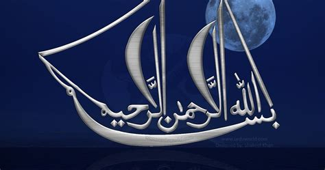 asmaul husna nasheed mp3 download free download al asma ul husna 99 names of allah god message